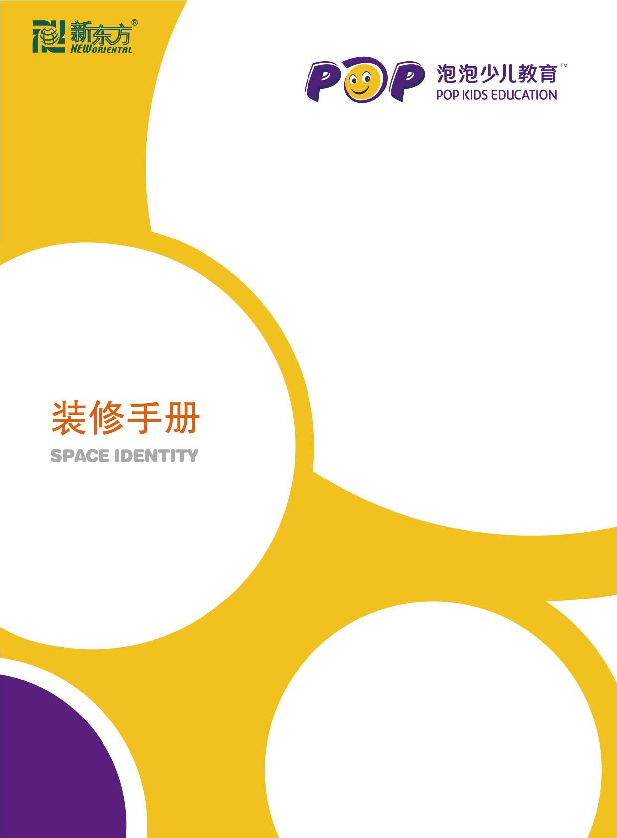 vi手册设计