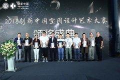 """2018年""""尚华设计""""荣获最具影响力幼儿园设计机构"""